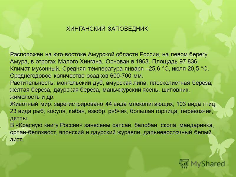 Расположен на юго-востоке Амурской области России, на левом берегу Амура, в отрогах Малого Хингана. Основан в 1963. Площадь 97 836. Климат мусонный. Средняя температура января –25,6 °С, июля 20,5 °С. Среднегодовое количество осадков 600-700 мм. Расти