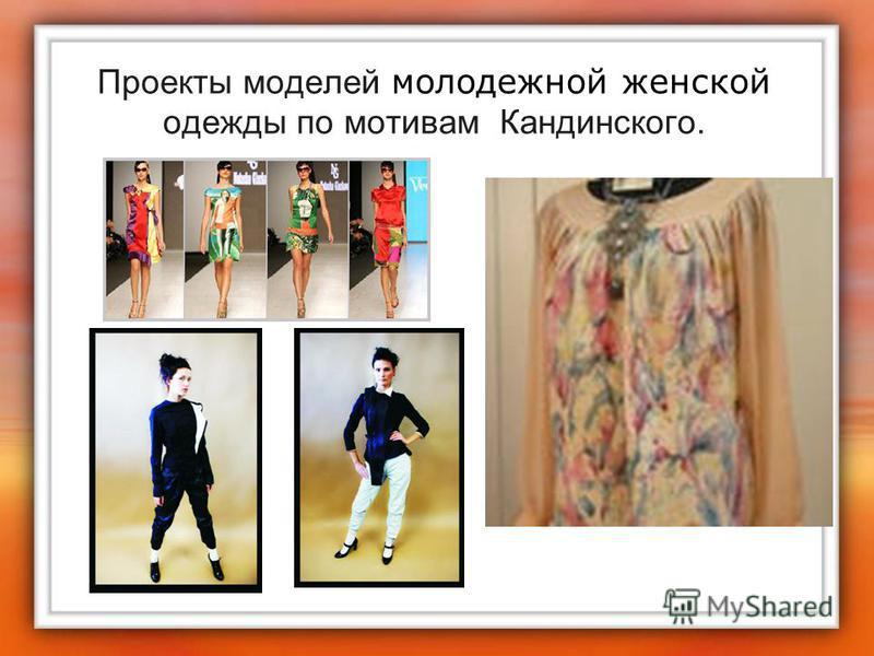 Проекты моделей молодежной женской одежды по мотивам Кандинского.