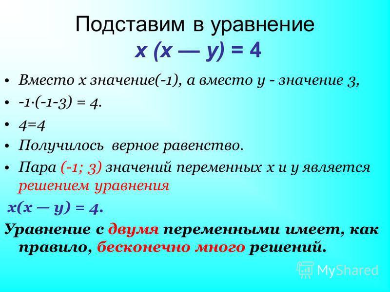 Подставим в уравнение х (х у) = 4 Вместо х значение(-1), а вместо у - значение 3, -1·(-1-3) = 4. 4=4 Получилось верное равенство. Пара (-1; 3) значений переменных х и у является решением уравнения х(х у) = 4. Уравнение с двумя переменными имеет, как