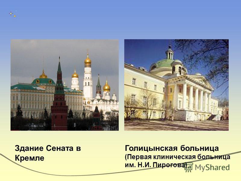 Здание Сената в Кремле Голицынская больница (Первая клиническая больница им. Н.И. Пирогова)