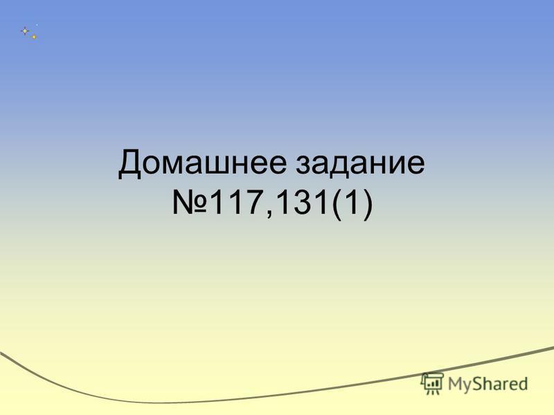 Домашнее задание 117,131(1)