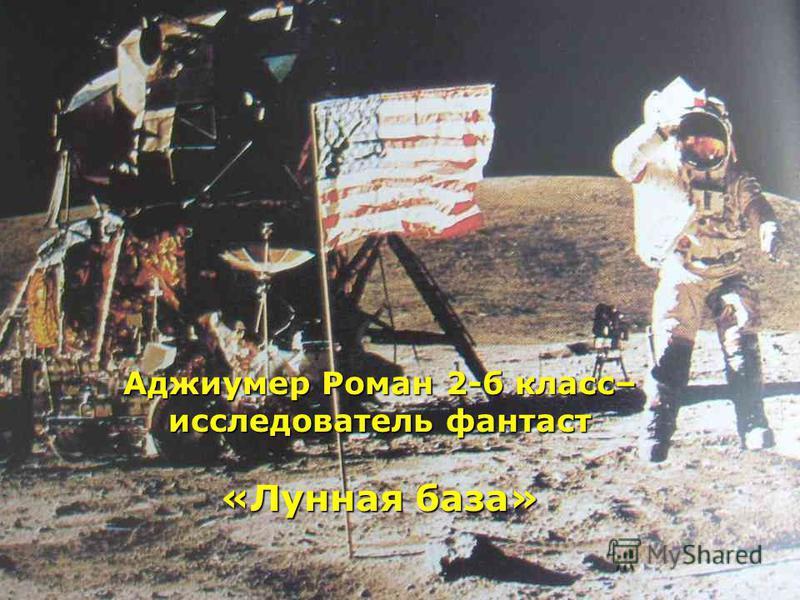 Аджиумер Роман 2-б класс– исследователь фантаст «Лунная база»