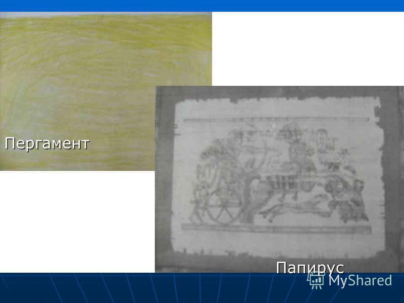 Пергамент Папирус Папирус