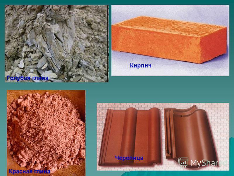 Голубая глина Красная глина Черепица Кирпич