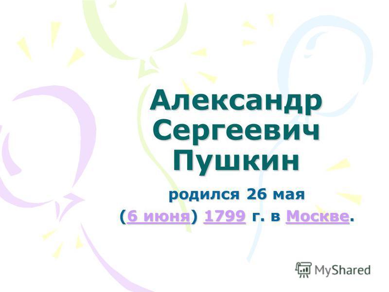 Александр Сергеевич Пушкин родился 26 мая ( 6666 и и и и юююю инн яя) 1 1 1 1 1 7777 9999 9999 г. в М М М М М ооо сс кк вввв ее.