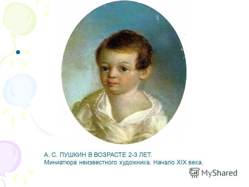 А. С. ПУШКИН В ВОЗРАСТЕ 2-3 ЛЕТ. Миниатюра неизвестного художника. Начало XIX века.