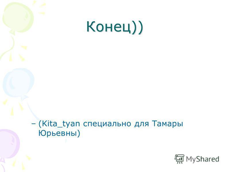 Конец)) –(–(Kita_tyan специально для Тамары Юрьевны)