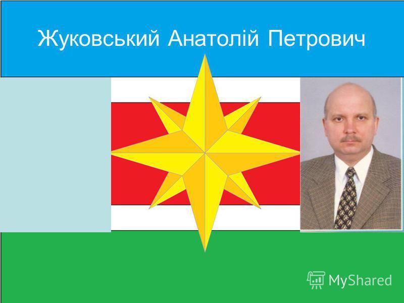 Жуковський Анатолій Петрович