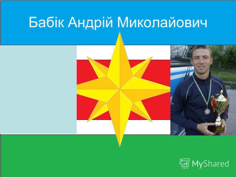 Бабік Андрій Миколайович