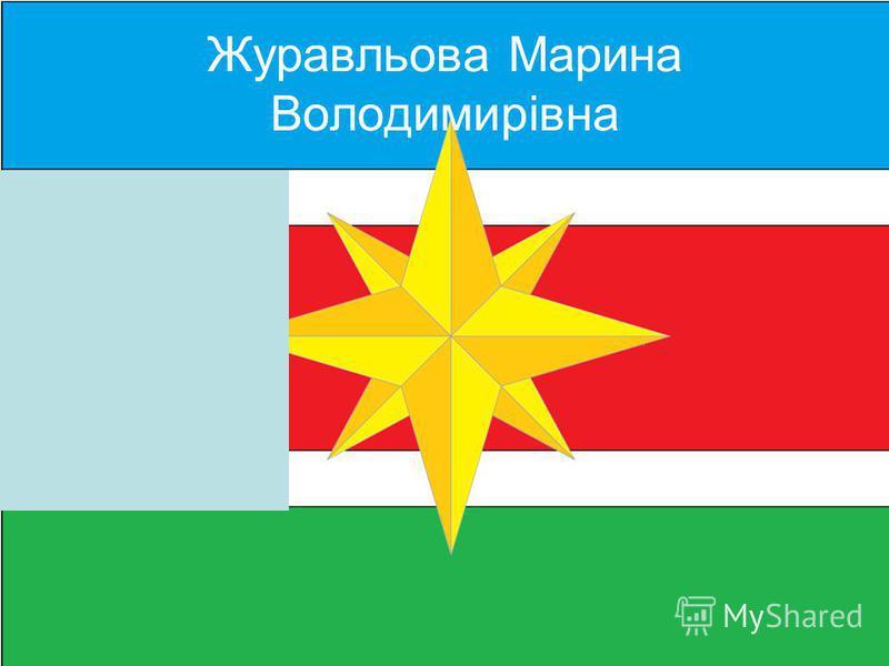 Журавльова Марина Володимирівна