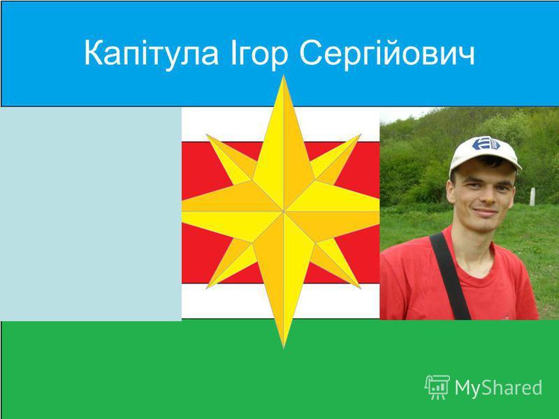 Капітула Ігор Сергійович