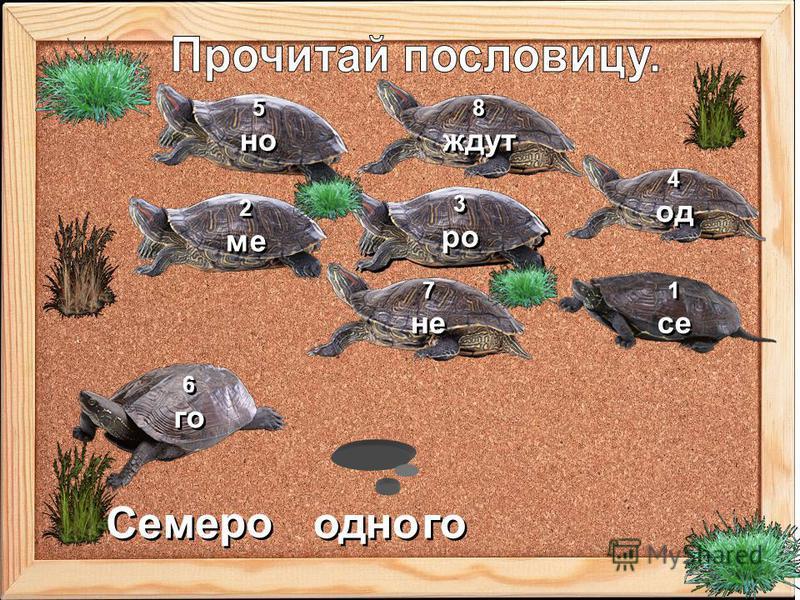 1 се 1 се 2 ме 2 ме 7 не 7 не 5 но 5 но 4 од 4 од 8 ждут 8 ждут 3 ро 3 ро 6 го 6 го Се ме ро од но го
