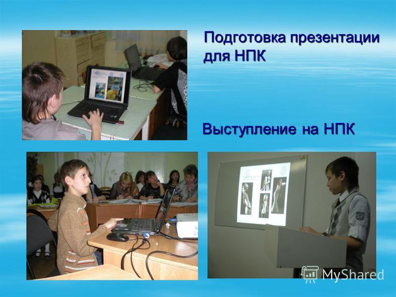 Подготовка презентации для НПК Выступление на НПК