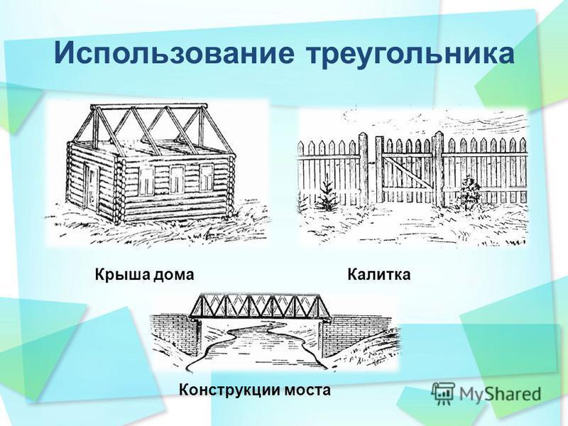Использование треугольника Крыша дома Калитка Конструкции моста