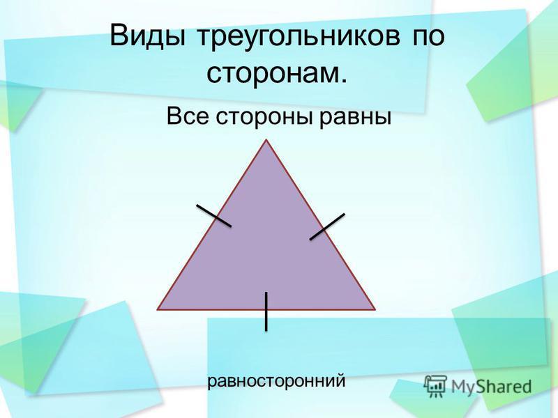 Виды треугольников по сторонам. Все стороны равны равносторонний