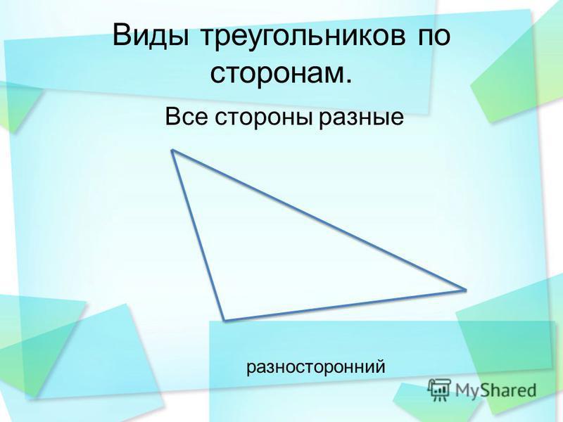Виды треугольников по сторонам. Все стороны разные разносторонний