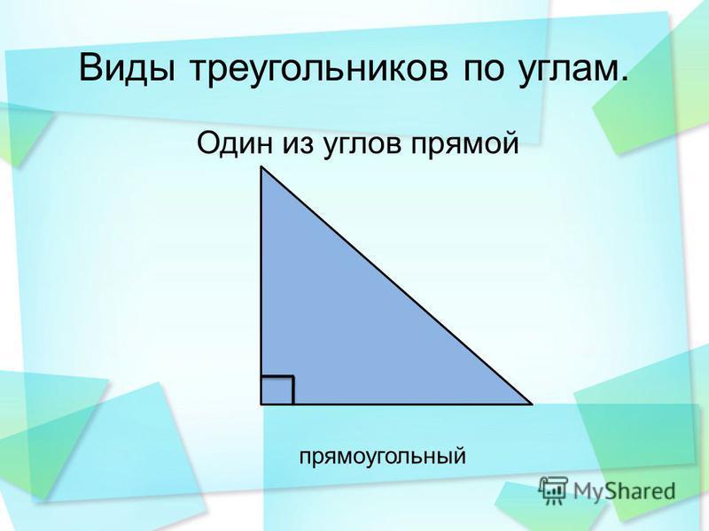 Виды треугольников по углам. Один из углов прямой прямоугольный