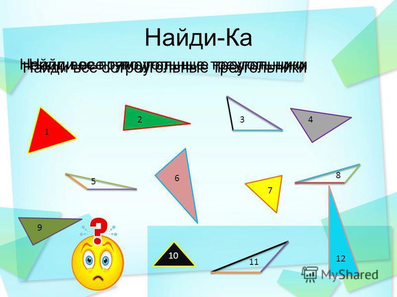 Найди-Ка Найди все остроугольные треугольники 1 23 5 6 4 7 8 9 10 11 12 Найди все тупоугольные треугольники Найди все прямоугольные треугольники