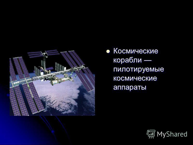 Космические корабли пилотируемые космические аппараты Космические корабли пилотируемые космические аппараты