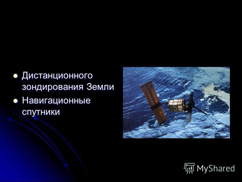Дистанционного зондирования Земли Дистанционного зондирования Земли Навигационные спутники Навигационные спутники