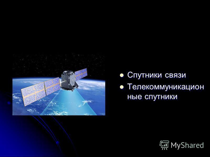 Спутники связи Спутники связи Телекоммуникацион ные спутники Телекоммуникацион ные спутники