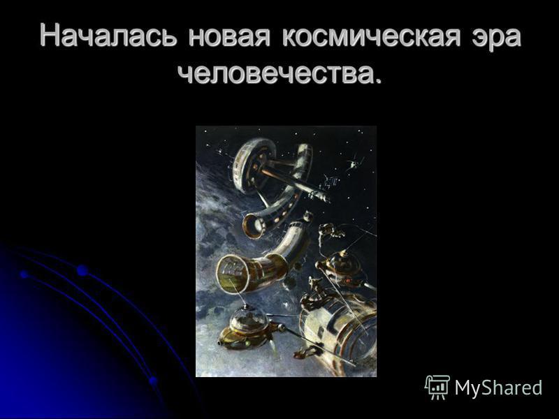 Началась новая космическая эра человечества.