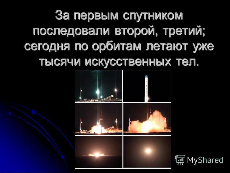 За первым спутником последовали второй, третий; сегодня по орбитам летают уже тысячи искусственных тел.