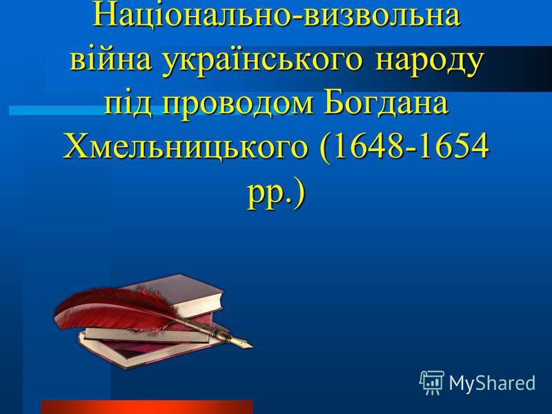 Національно-визвольна війна українського народу під проводом Богдана Хмельницького (1648-1654 рр.)