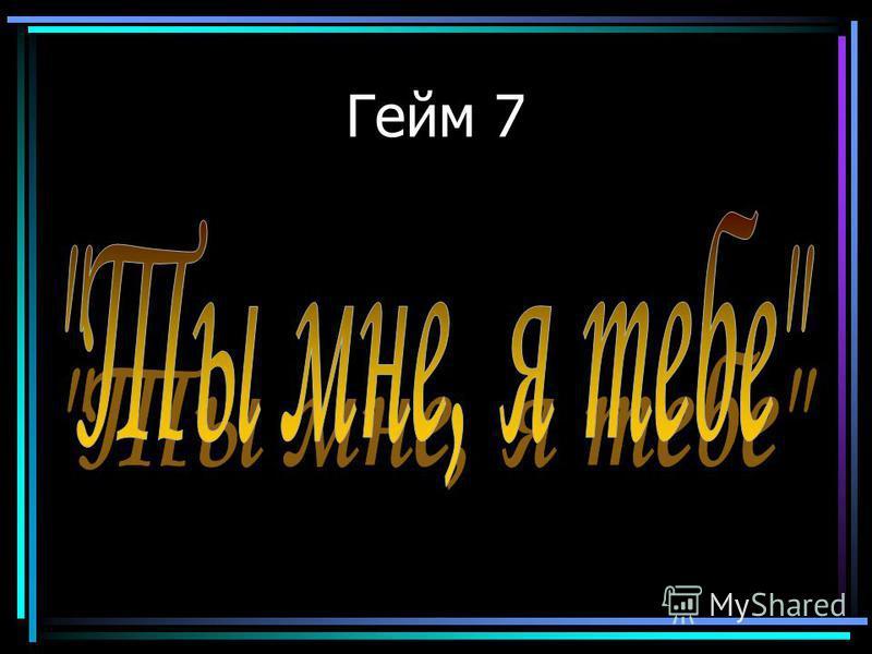 Гейм 7