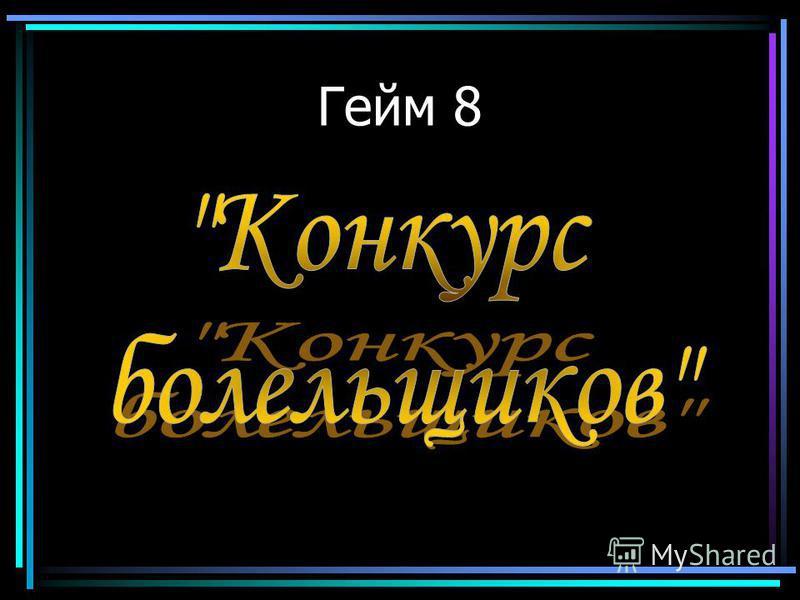 Гейм 8