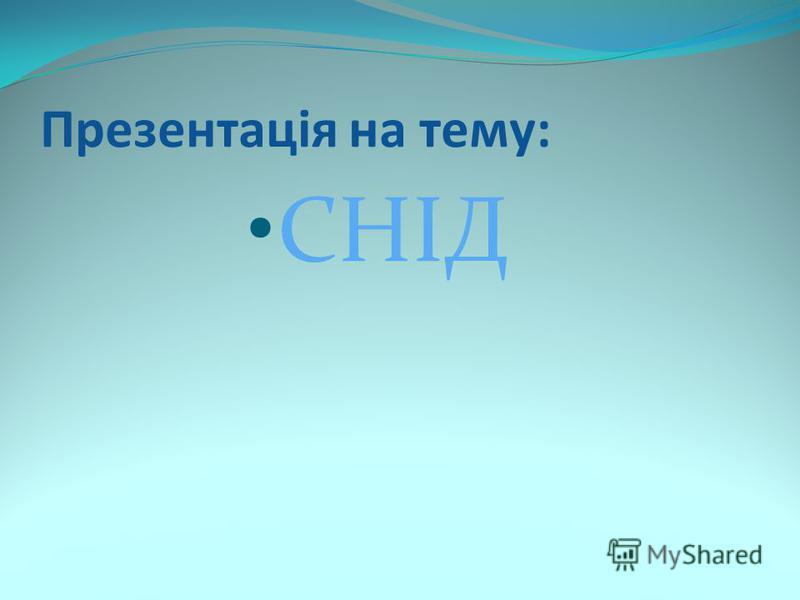 Презентація на тему: СНІД