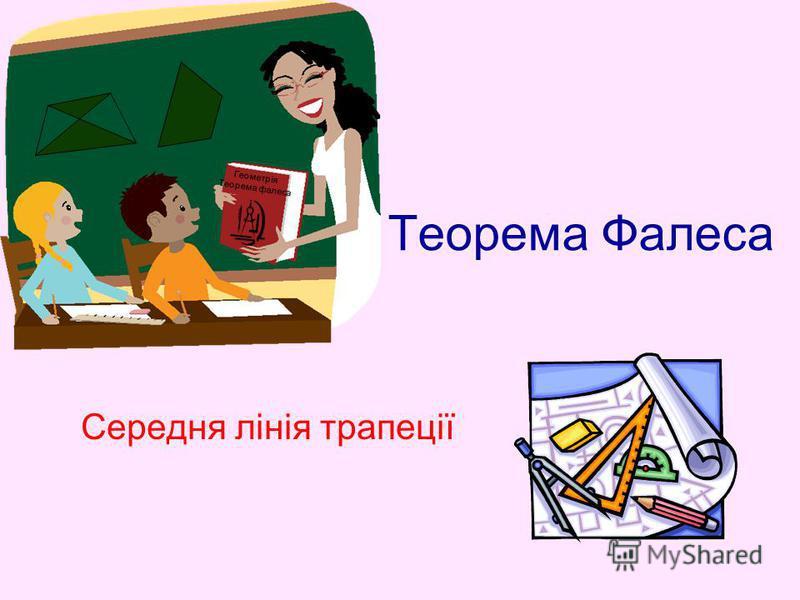 Теорема Фалеса Середня лінія трапеції Геометрія Теорема фалеса