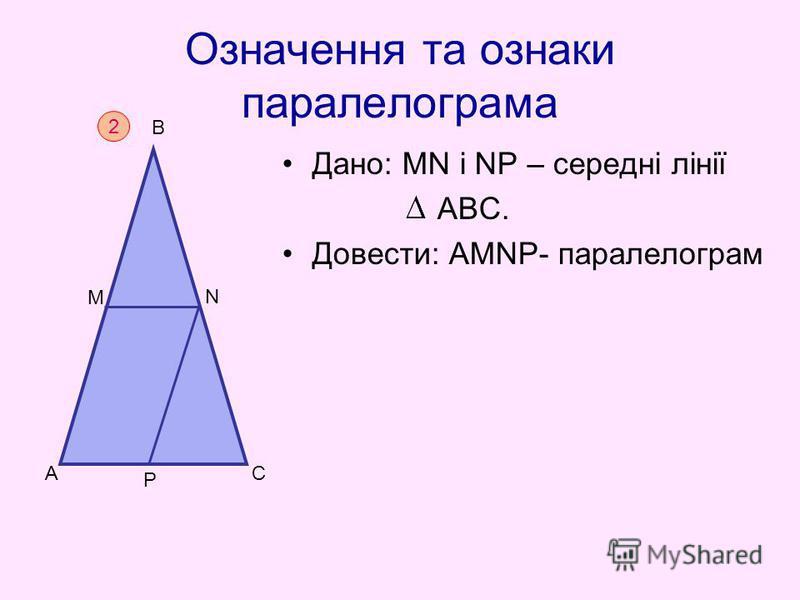 Означення та ознаки паралелограма Дано: MN і NP – середні лінії АВС. Довести: AMNP- паралелограм 2 M B CA Р N