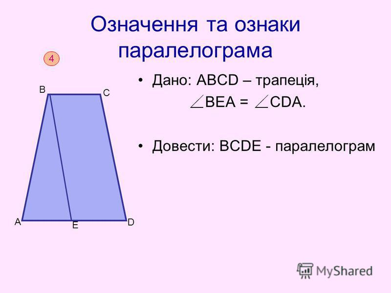 Означення та ознаки паралелограма Дано: АВСD – трапеція, ВЕА = СDА. Довести: ВСDЕ - паралелограм 4 D B C A Е