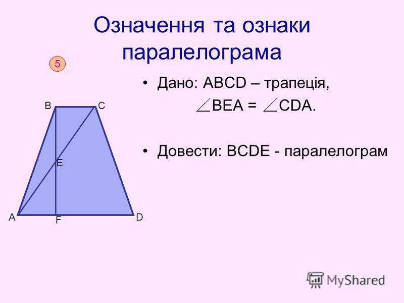 Означення та ознаки паралелограма Дано: АВСD – трапеція, ВЕА = СDА. Довести: ВСDЕ - паралелограм 5 D BC A Е F