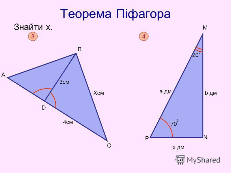 Теорема Піфагора Знайти х. 3 А Хсм В С 3см 4см D М 4 Р N а дм b дм х дм 70 0 20 0