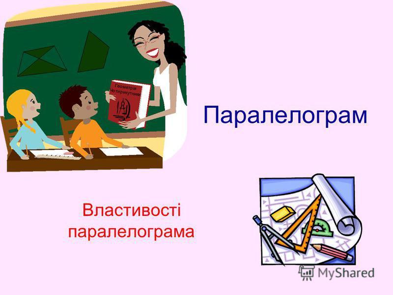 Паралелограм Властивості паралелограма Геометрія Чотирикутники