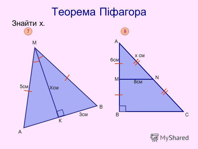 Теорема Піфагора Знайти х. 7 К A М B 5см 3см Хсм 8 CВ А М N x см 8см 6см