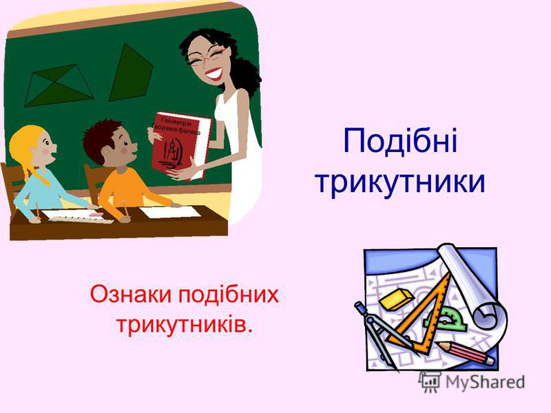 Подібні трикутники Ознаки подібних трикутників. Геометрія Теорема фалеса