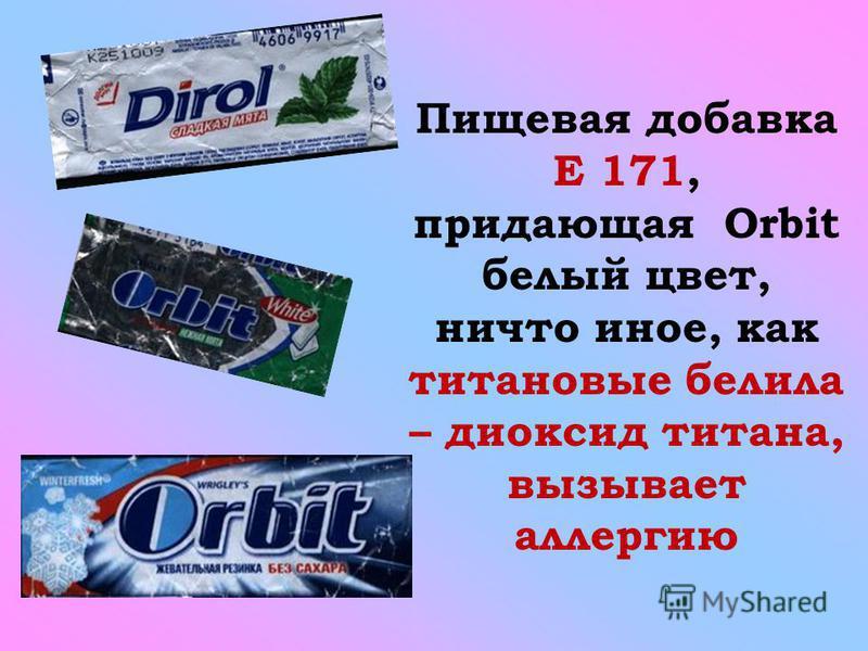 Пищевая добавка Е 171, придающая Orbit белый цвет, ничто иное, как титановые белила – диоксид титана, вызывает аллергию