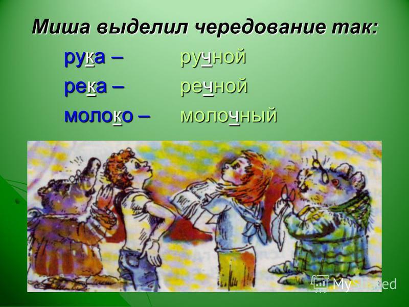 Миша выделил чередование так: рука – река – молоко – ручной речной молочный
