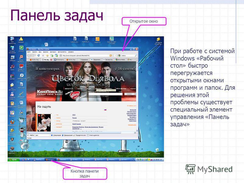 Панель задач При работе с системой Windows «Рабочий стол» быстро перегружается открытыми окнами программ и папок. Для решения этой проблемы существует специальный элемент управления «Панель задач» Кнопка панели задач Открытое окно