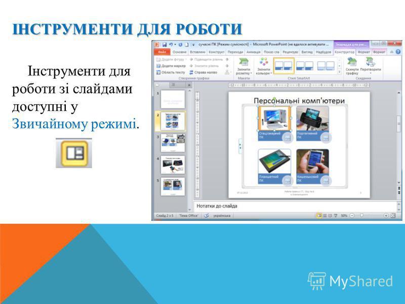 Інструменти для роботи зі слайдами доступні у Звичайному режимі. ІНСТРУМЕНТИ ДЛЯ РОБОТИ