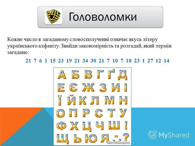 Кожне число в загаданому словосполученні означає якусь літеру українського алфавіту. Знайди закономірність та розгадай, який термін загадано: 21 7 6 1 15 23 19 21 34 30 21 7 10 7 18 23 1 27 12 14 Головоломки