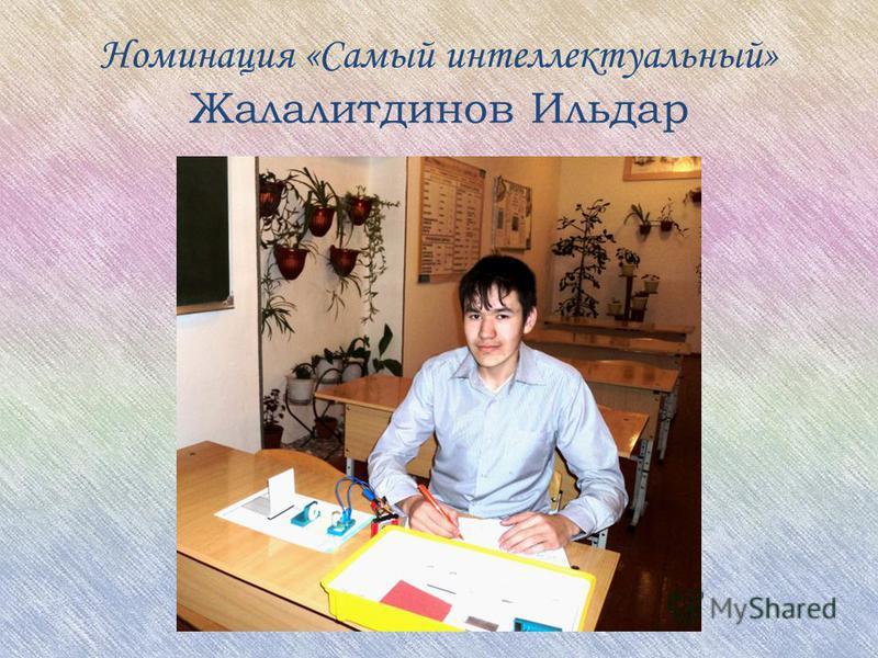 Номинация «Самый интеллектуальный» Жалалитдинов Ильдар