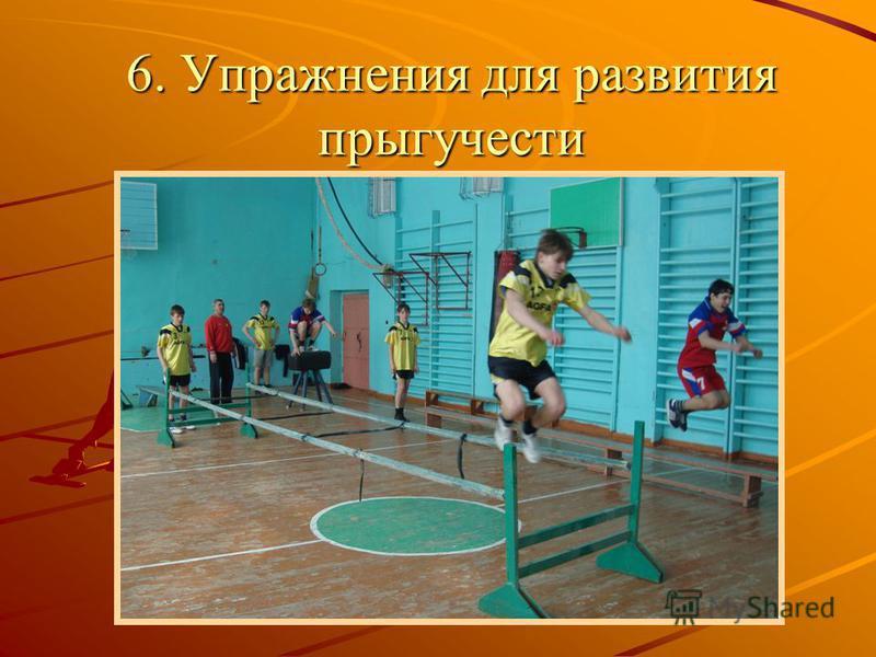 6. Упражнения для развития прыгучести