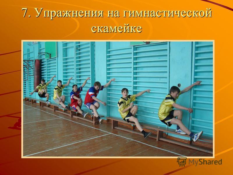 7. Упражнения на гимнастической скамейке
