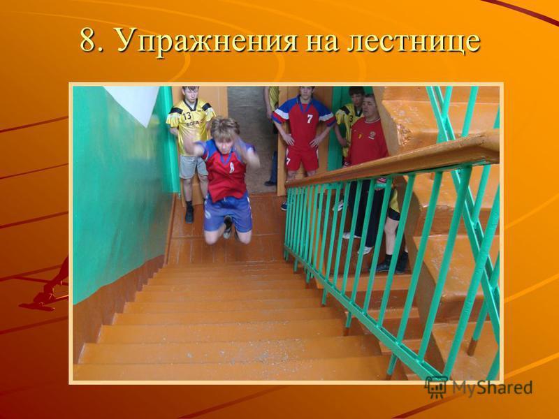 8. Упражнения на лестнице
