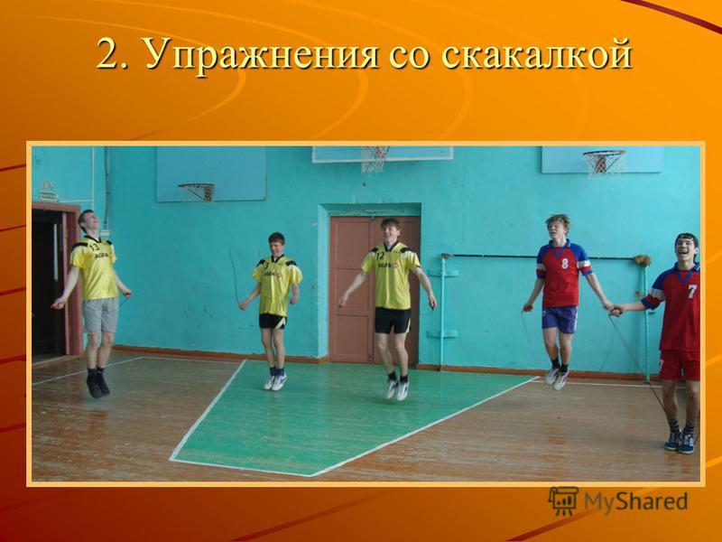 2. Упражнения со скакалкой