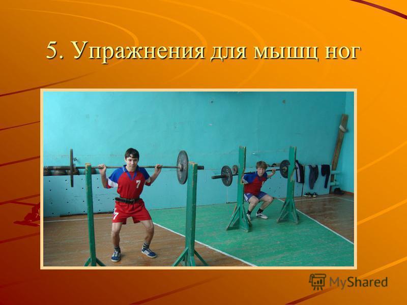 5. Упражнения для мышц ног